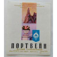 Этикетка. СССР. 0038