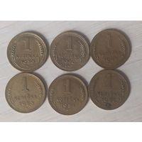 Лот монет СССР до реформы 1 копейка