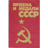 Колесников Г.А. Рожков А.М. Ордена и медали СССР