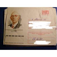Герой Социалистического Труда учёный-онколог Петров СССР ХМК 1976 почта