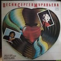 Группа ЛабиринтПесни Сергея Муравьева