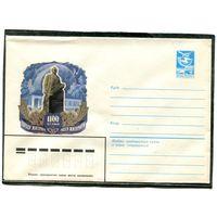 ХМК 1984. 1100 лет гор. Житомиру. Памятник Королеву