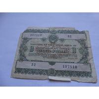 Облигация 10 рублей 1955г