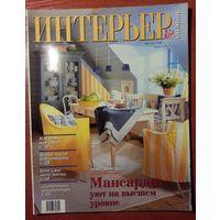 Журнал Интерьер & Дизайн 1998-07