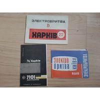 Паспорта к электробритвам Харьков и Киев