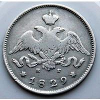 25 копеек 1829 Масонский орел.