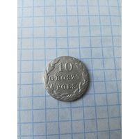 10 грошей 1830