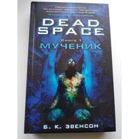 Б.К. Эвенсон  Dead Space. Книга 1. Мученик