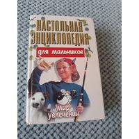 Настольная энциклопедия для мальчиков. Мир увлечений. Минск, Современный литератор, 2002 год.