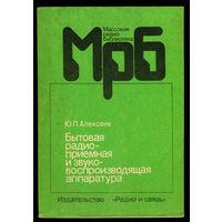 Бытовая радиоприемная и звуковоспроизводящая аппаратура. Справочник. 1991