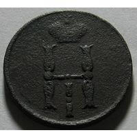 Копейка 1854 года ЕМ
