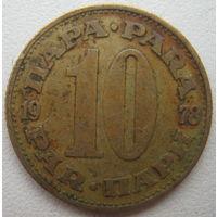 Югославия 10 пар 1978 г. (g)