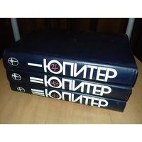 """""""ЮПИТЕР""""  Редкое научное издание в 3-х томах 1978 г."""