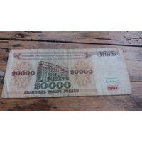 РБ 20000 рублей 1994 год серия БО с рубля