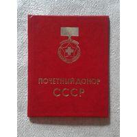 Почётный донор СССР корочки
