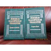 Немецкая классическая философия. В 2 х томах: том 1 Право и Свобода, 2 Разум и Воля.