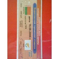 16.08.2006--Беларусь--Кипр-билет отб.матча ЧЕ до 21 года