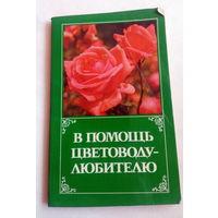 Цитович В помощь цветоводу-любителю