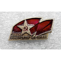 Значки:Слава Советской Армии (#0070)