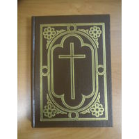 Библия. Книги Священного Писания Ветхого и Нового Завета.