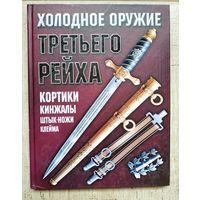 Холодное оружие Третьего Рейха - с рубля без МПЦ!