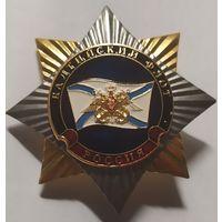 Значок мет. Орден-звезда Балтийский флот