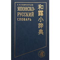 Японско-русский словарь. 2000