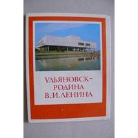 """Набор """"Ульяновск - родина В. И. Ленина"""", 1976, 27 открыток."""