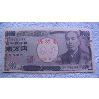 Япония 10000 ен. 2004г. (копия). распродажа