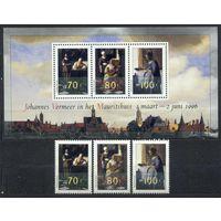 Живопись. Вермеер. 1996. Нидерланды. Полная серия 3 марки + блок. Чистые