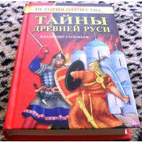 Тайны Древней Руси