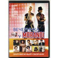 Mp3 Вечеринка у Моранди