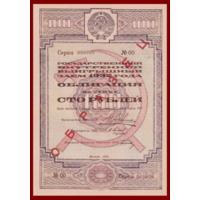[КОПИЯ] Облигация 100 рублей 1932 (Образец)