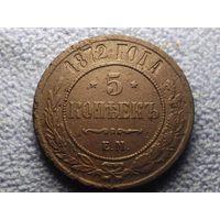 ОРИГИНАЛ 100%!!! ВЫСОКОРЕЛЬЕФНЫЕ 5 копеек 1872г ЕМ!!! СОХРАН!!!