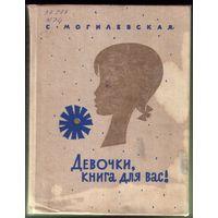 С.Могилевская Девочки,книга для вас!