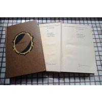 Каверин В. Избранные произведения в 2-х томах