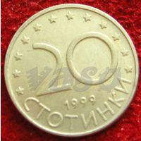 7785:  20 стотинок 1999 Болгария