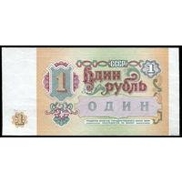 1 рубль 1991, UNC