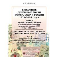 Денисов А. - Бумажные дензнаки СССР том.3 1924-91