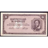 Венгрия, 1 миллион В-пенго 1946 года.