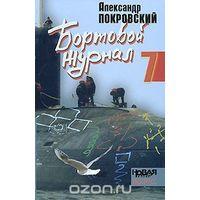 Покровский. Бортовой журнал 7