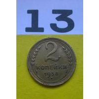 2 копейки 1938 года СССР. Красивая патина!