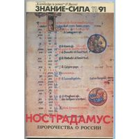 "Журнал ""Знание-Сила"", 1991, #11"