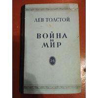 Война и мир 1948 г.