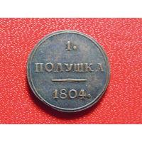 Россия. Полушка 1804 г. Копия.