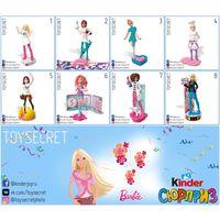 Серия игрушек из киндера барби