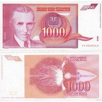 Югославия 1000 динар 1992 год  (Никола Тесла)  UNC