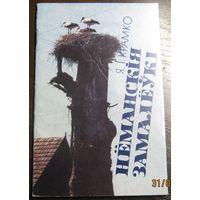 Неманския замалеуки 1989г.