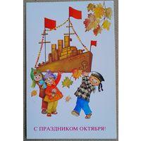 Манилова Л. С праздником Октября! 1983 г. Чистая.