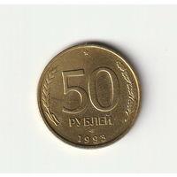 50 руб 1993 г СПМД  не магн